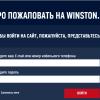 Winston ru отзывы