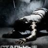 нарушение настоящих фильм стальные двери 2012 фото костюмов волка