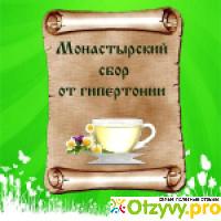 proportsii-monastirskogo-chaya-ot-gipertonii