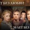 бухучету год без любви фильм марта