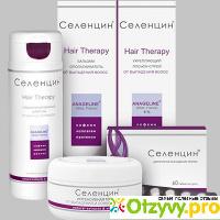 Селенцин бальзам-ополаскиватель, hair therapy от выпадения волос.