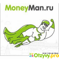 Отзывы moneyman отзывы