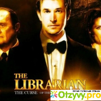 Библиотекарь 3: Проклятие Иудовой чаши / The Librarian: The Curse of the Judas Chalice (2008) отзывы