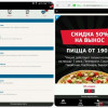 Dominospizza.ru отзывы