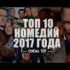 Лучшие комедии 2017-2018 рейтинг топ 10 отзывы