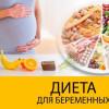 Рацион для беременных для снижения веса 64