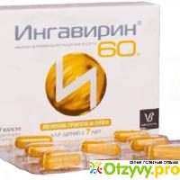 Ингавирин 90 мг №7 капсулы: цена, инструкция, отзывы, купить в.