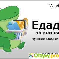 Едадил - программа для Windows отзывы