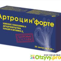 Артроцин форте капсулы №36 цена, купить в москве, отзывы.