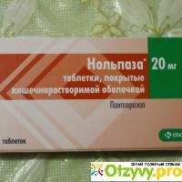 Нольпаза – инструкция по применению, состав, побочные эффекты.