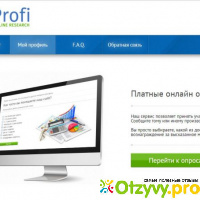 Profiresearch отзывы