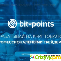 Отзыв о Bit-Points.io отзывы