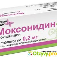 моксонидин инструкция по применению цена в аптеках