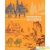 Книга Sketchbook. Рисуем пейзаж. Экспресс-курс рисования - - Фото 374990