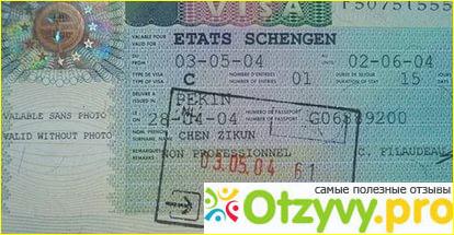 Отзыв о Виза в австрию