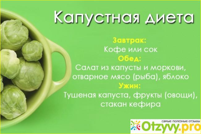 Отзывы капустной диеты