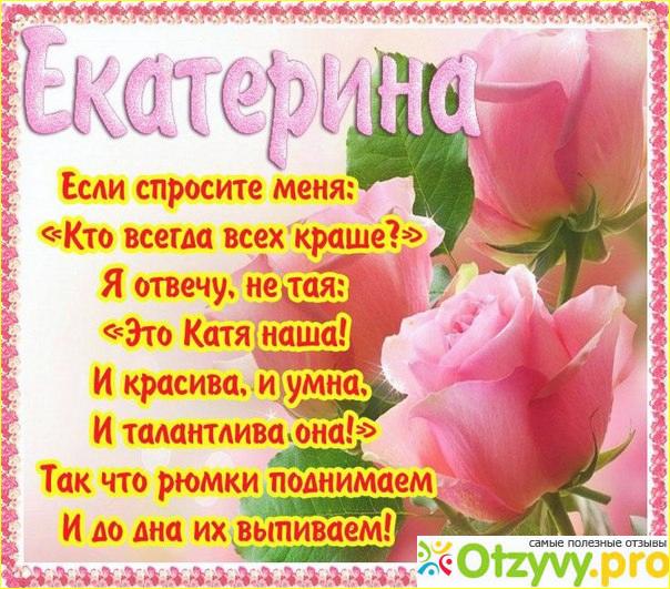 Поздравительные открытки с именем катя