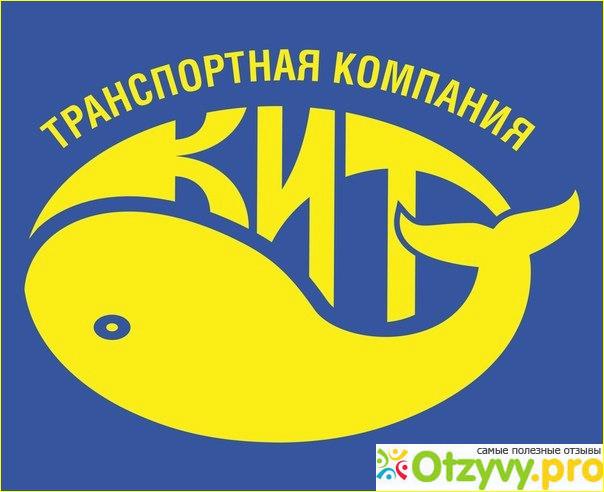 Кит транспортная компания кострома официальный сайт ооо компания бис сайт