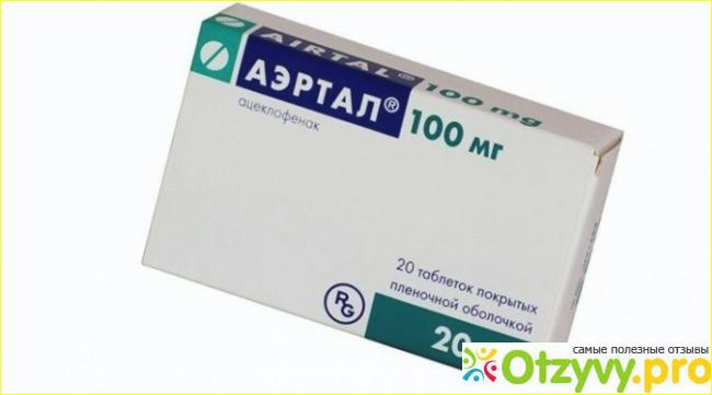 Отзыв о Аэртал таблетки