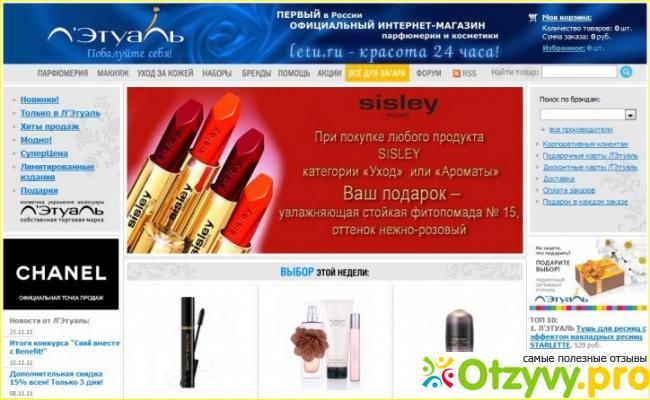 Летуаль Интернет Магазин Воронеж