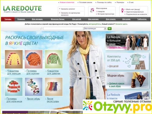 Ларедут Мода Интернет Магазин