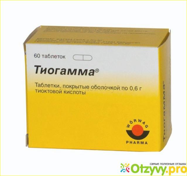 Отзыв о Тиогамма