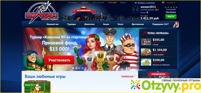 обыграть онлайн казино отзывы форум