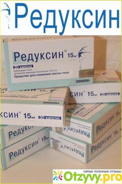 Отзывы Редуксин Ксеникал Похудел. Редуксин для похудения