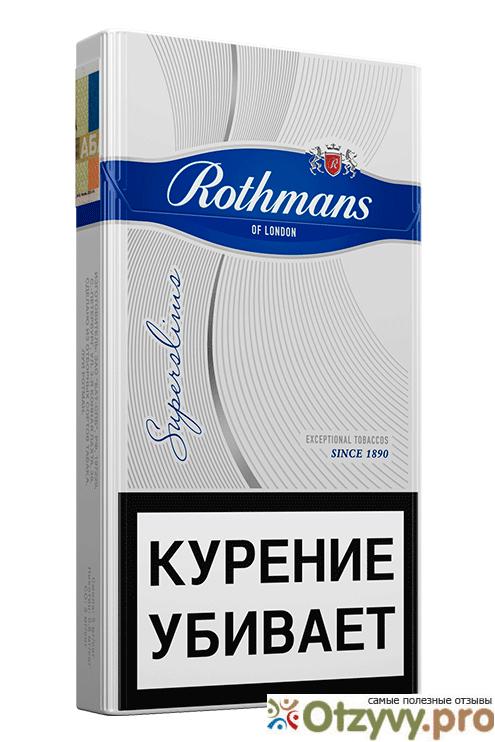 Купить сигареты ротманс спб купить электронную сигарету в москве дешево с доставкой в