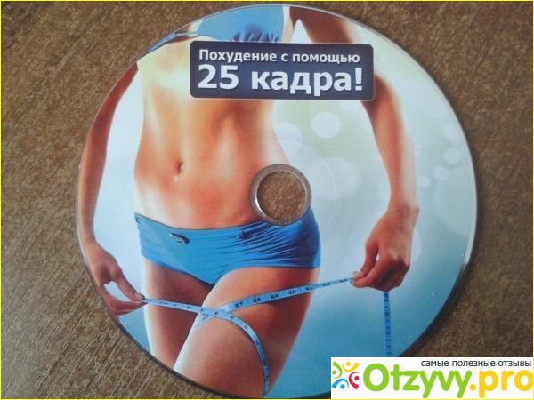 отзывы о методике 25 кадра для похудения