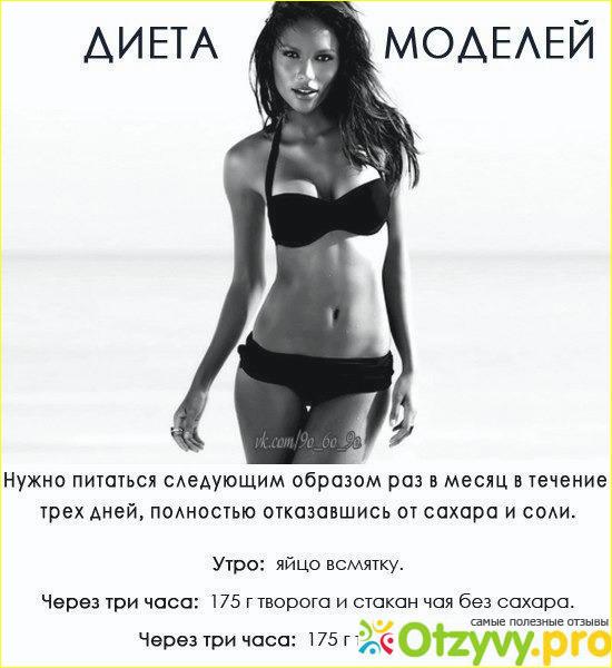 диета на день похудеть на 1 кг