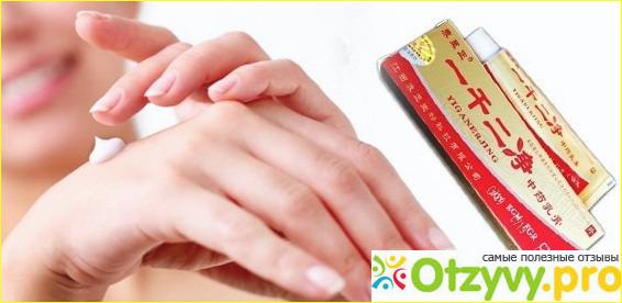 Где можно китайский крем от псориаза Yiganerjing купить: цена и официальный сайт