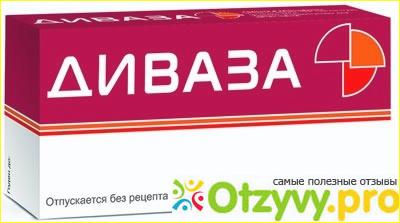 Дивазу я все же не буду рекомендовать, мало полезный и дорогой препарат!
