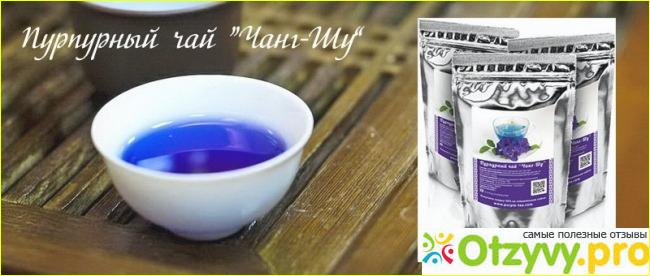 Где же купить пурпурный чай Чанг-Шу: какая его цена и где можно его заказать