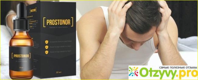 Где купить ProstoNor от простатита