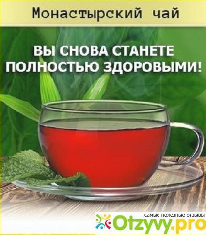 монастырский чай елена малышева от простатита