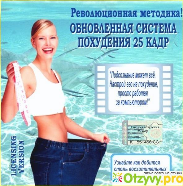 25 Кадр Похудей. 25 кадр для похудения: действие онлайн-методики на человеческое сознание