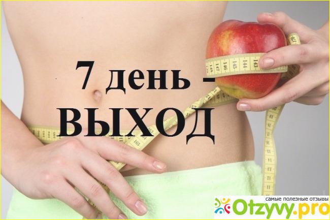 Мнения Врачей О Любимой Диете. Минус 10 кг за неделю на диете «Любимая»: риски, отзывы, подробное меню