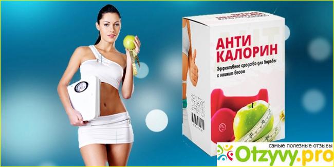 антикалорин для похудения отзывы реальные