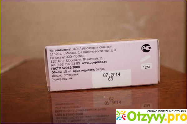 Лекарственный препарат Пяткашпор. Описание препарата