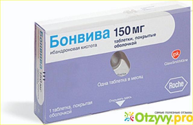 Противопоказания к применению препарата Бонвива.