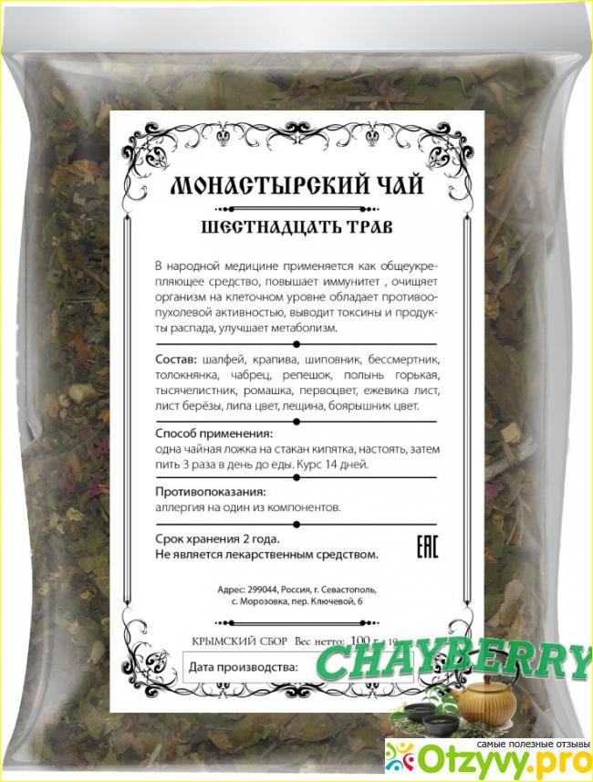 Монастырский чай от простатита реальные отзывы свечи от простатита отзывы