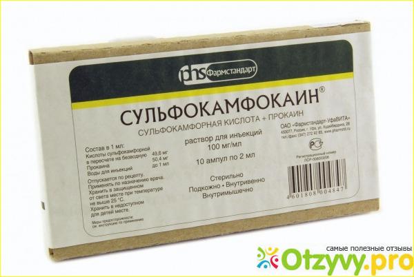 Сульфокамфокаин фото2