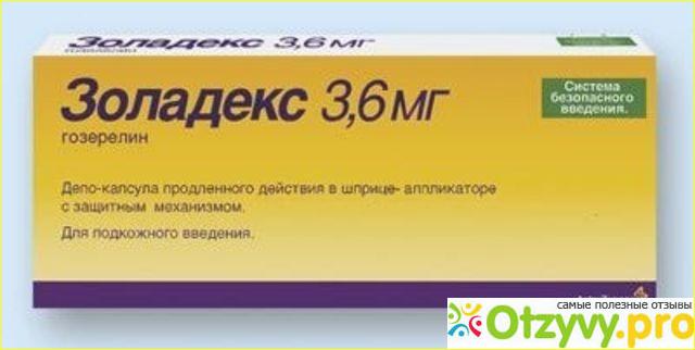 Где купить лекарство от рака Zoladex