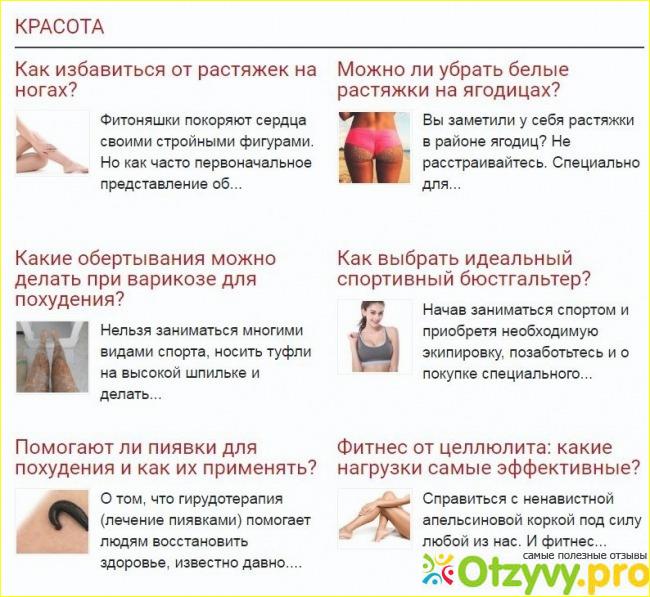 Медицинские Статьи О Похудении.