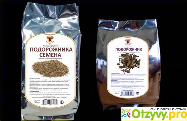 Подорожник лечебные свойства семени для похудения
