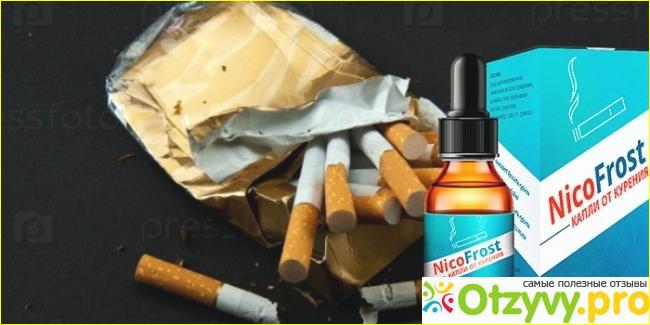 Где можно NicoFrost капли от курения купить