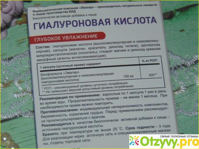 Гиалуроновая кислота таблетки инструкция по применению