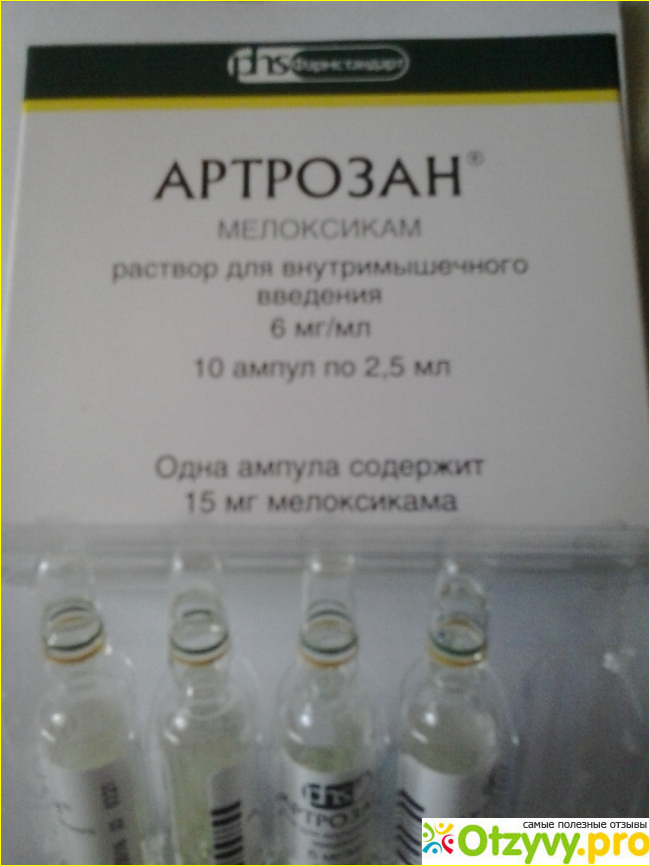 Отзыв о Артрозан уколы