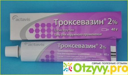 Показания к приему и использованию троксевазина